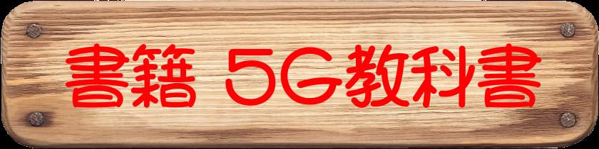 5G-textbook
