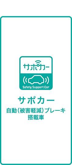 mitsubishi-support-car